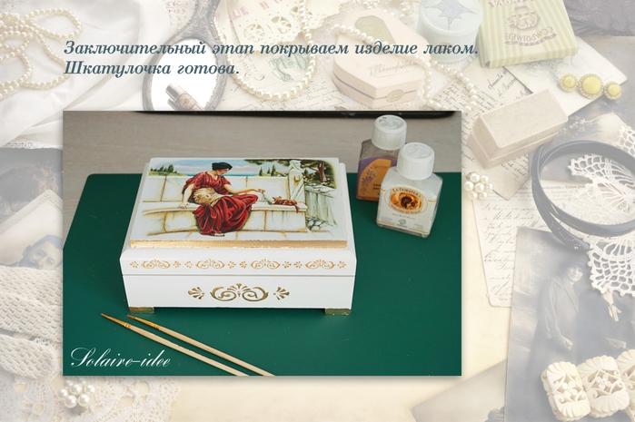 5848679_Shkatylka__devyshka_7 (700x465, 238Kb)