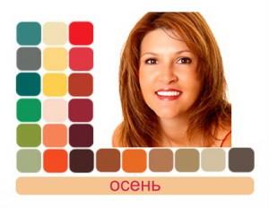 цветотип 1 (300x232, 60Kb)