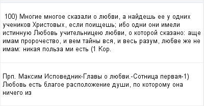 mail_97366818_100-Mnogie-mnogoe-skazali-o-luebvi-a-najdes-ee-u-odnih-ucenikov-Hristovyh-esli-poises_-ibo-odni-oni-imeli-istinnuue-Luebov-ucitelniceue-luebvi-o-kotoroj-skazano_-ase-imam-prorocestvo-i- (400x209, 9Kb)