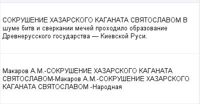 mail_97366994_SOKRUSENIE-HAZARSKOGO-KAGANATA-SVATOSLAVOM---V-sume-bitv-i-sverkanii-mecej-prohodilo-obrazovanie-Drevnerusskogo-gosudarstva----Kievskoj-Rusi. (400x209, 8Kb)