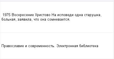mail_97367477_1975---Voskresenie-Hristovo---Na-ispovedi-odna-staruska-bolnaa-zaavila-cto-ona-somnevaetsa. (400x209, 5Kb)