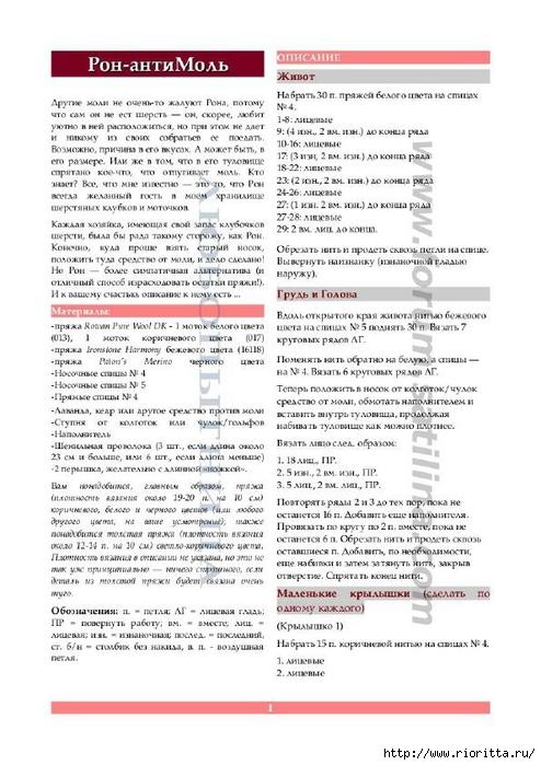 Рї (1) (494x700, 230Kb)