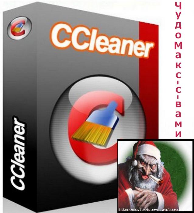 5986736_ccleaner2 (638x700, 223Kb)