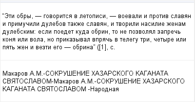 mail_97373816_Eti-obry----govoritsa-v-letopisi----voevali-i-protiv-slavan-i-primucili-dulebov-takze-slavan-i-tvorili-nasilie-zenam-dulebskim_-esli-poedet-kuda-obrin-to-ne-pozvolal-zaprec-kona-ili-vola (400x209, 9Kb)