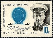 51.4.319 П.Н.Нестеров (185x131, 24Kb)