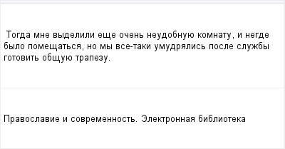 mail_97379971_Togda-mne-vydelili-ese-ocen-neudobnuue-komnatu-i-negde-bylo-pomesatsa-no-my-vse-taki-umudralis-posle-sluzby-gotovit-obsuue-trapezu. (400x209, 5Kb)