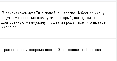 mail_97381090_V-poiskah-zemcuga-Ese-podobno-Carstvo-Nebesnoe-kupcu-isusemu-horosih-zemcuzin-kotoryj-nased-odnu-dragocennuue-zemcuzinu-posel-i-prodal-vse-cto-imel-i-kupil-ee. (400x209, 6Kb)