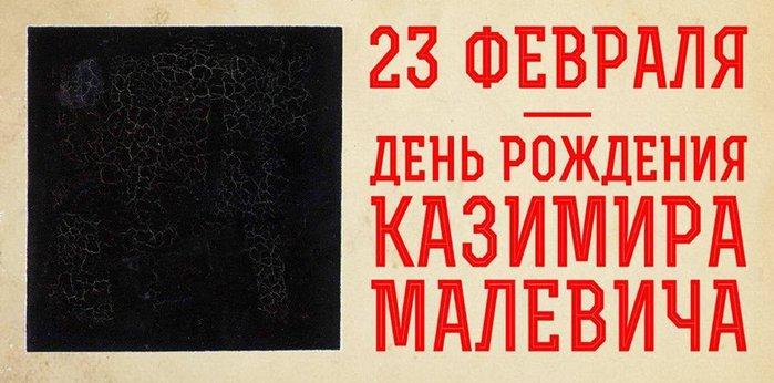 23-февраля - Малевич (700x346, 59Kb)