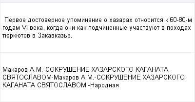 mail_97384266_Pervoe-dostovernoe-upominanie-o-hazarah-otnositsa-k-60-80-m-godam-VI-veka-kogda-oni-kak-podcinennye-ucastvuuet-v-pohodah-tuerkuetov-v-Zakavkaze. (400x209, 7Kb)