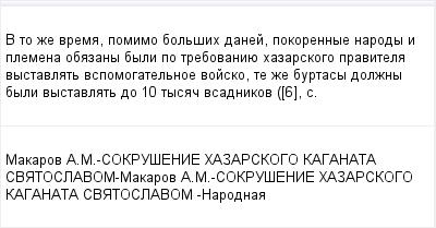 mail_97385474_V-to-ze-vrema-pomimo-bolsih-danej-pokorennye-narody-i-plemena-obazany-byli-po-trebovaniue-hazarskogo-pravitela-vystavlat-vspomogatelnoe-vojsko-te-ze-burtasy-dolzny-byli-vystavlat-do-10- (400x209, 8Kb)