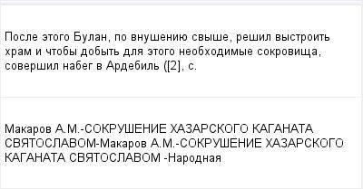 mail_97385589_Posle-etogo-Bulan-po-vnuseniue-svyse-resil-vystroit-hram-i-ctoby-dobyt-dla-etogo-neobhodimye-sokrovisa-soversil-nabeg-v-Ardebil-_2_-s. (400x209, 7Kb)