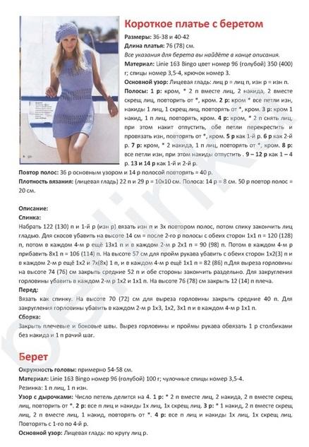 5308269_platjebeloefialkovoe2 (438x633, 112Kb)
