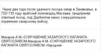mail_97392645_Cerez-dva-goda-posle-udacnogo-pohoda-hazar-v-Zakavkaze-v-732_-733-godu-arabskij-polkovodec-Maslama-predprinav-otvetnyj-pohod-pod-Derbentom-nanes-sokrusitelnoe-porazenie-hazarskomu-vojsk (400x209, 8Kb)