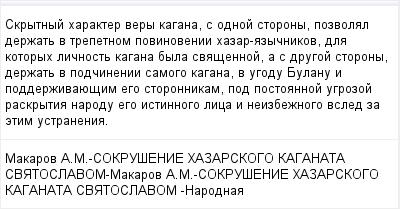 mail_97394422_Skrytnyj-harakter-very-kagana-s-odnoj-storony-pozvolal-derzat-v-trepetnom-povinovenii-hazar-azycnikov-dla-kotoryh-licnost-kagana-byla-svasennoj-a-s-drugoj-storony-derzat-v-podcinenii-sa (400x209, 10Kb)