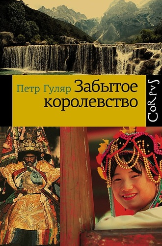 Гуляр Пётр_Забытое королевство (330x500, 86Kb)