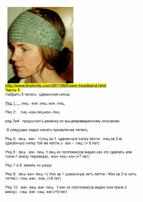 Повязка на голову спицами1 (494x700, 190Kb)