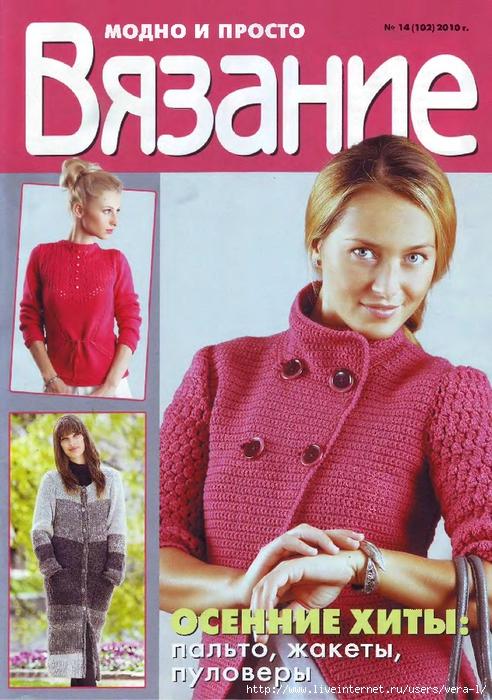 Вязание модно и просто 2010-14_1 (492x700, 319Kb)