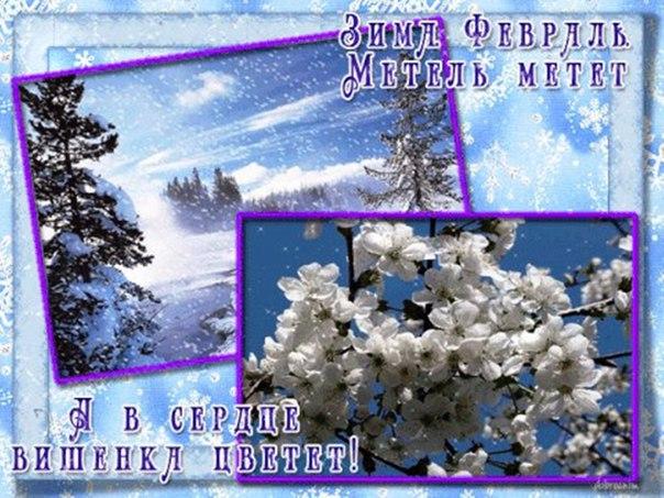 Открытки последний месяц зимы