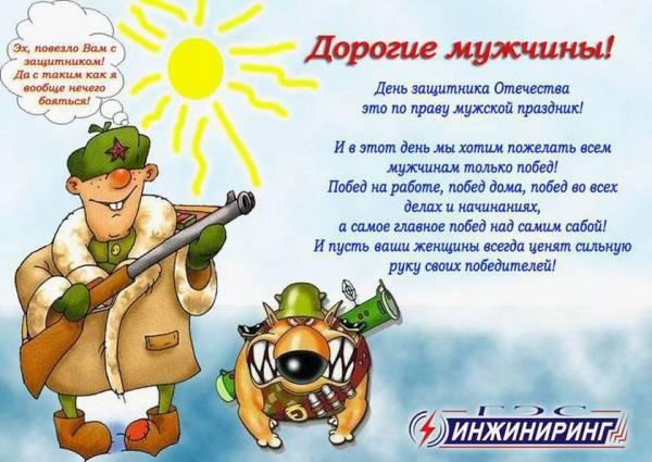 Поздравление коллег днем защитника отечества