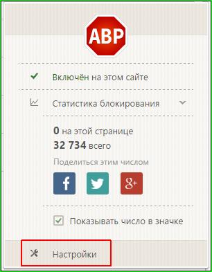 Блокируем любой элемент страницы в Google Chrome с помощью Adblock Plus