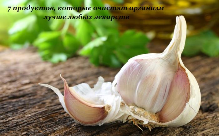 1456410321_7_produktov_kotoruye_ochistyat_organizm_luchshe_lyubuyh_lekarstv (700x436, 435Kb)