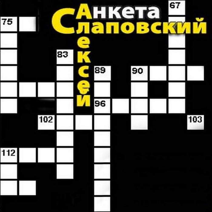4475047_Slapovskii_Aleksei__Anketa_1000 (700x700, 34Kb)