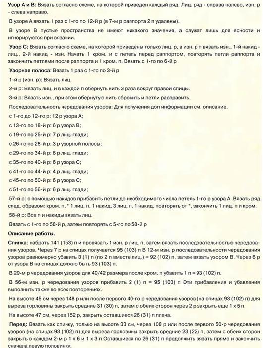 5308269_ajurkoftochka2 (530x700, 150Kb)