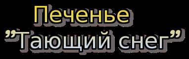 cooltext167754093541333 (382x120, 21Kb)