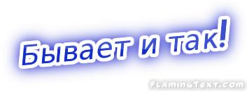 coollogo_com-240473463 (353x131, 24Kb)