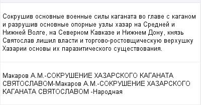mail_97426150_Sokrusiv-osnovnye-voennye-sily-kaganata-vo-glave-s-kaganom-i-razrusiv-osnovnye-opornye-uzly-hazar-na-Srednej-i-Niznej-Volge-na-Severnom-Kavkaze-i-Niznem-Donu-knaz-Svatoslav-lisil-vlasti (400x209, 9Kb)