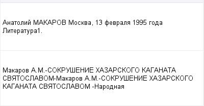 mail_97426740_Anatolij-MAKAROV--Moskva-13-fevrala-1995-goda---Literatura-1. (400x209, 6Kb)