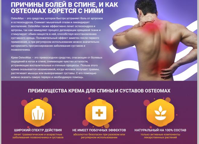 Крем OsteoMax – отличное средство от артроза и остеохондроза./5051374_111 (660x478, 374Kb)