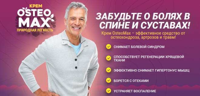 Крем OsteoMax... как лечить артроз коленного сустава/5051374_222 (660x318, 274Kb)