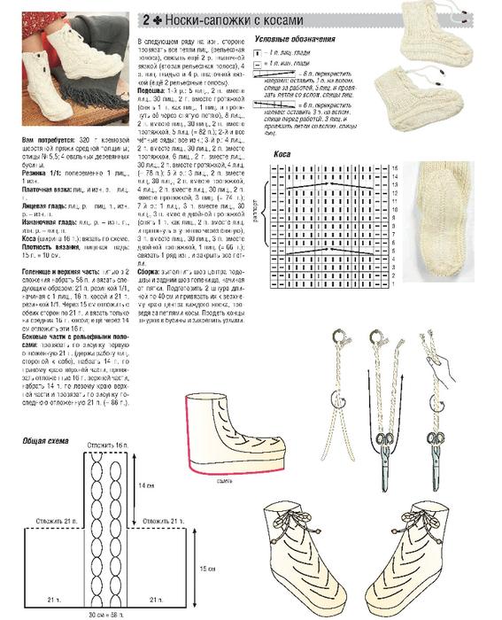 Схемы и описания вязания тапочек с узорами 407