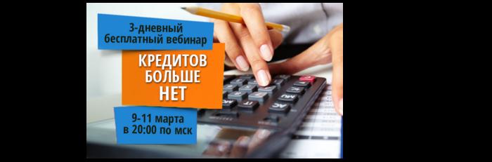 Поймете как законно и без последствий не выплачивать кредит в кризис/5051374_socseti1 (700x231, 124Kb)