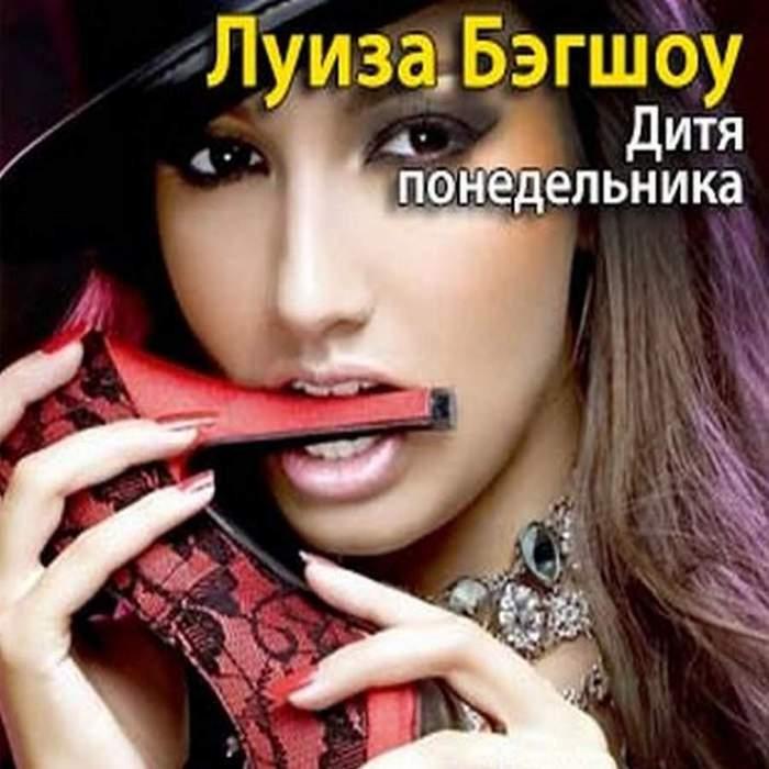 4475047_Begshoy_Lyiza__Ditya_ponedelnika_1000 (700x700, 53Kb)