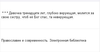 mail_97300759_-_-_---Devocka-trinadcati-let-gluboko-veruuesaa-molitsa-za-svoue-sestru-ctob-ee-Bog-spas-ta-neveruuesaa. (400x209, 5Kb)