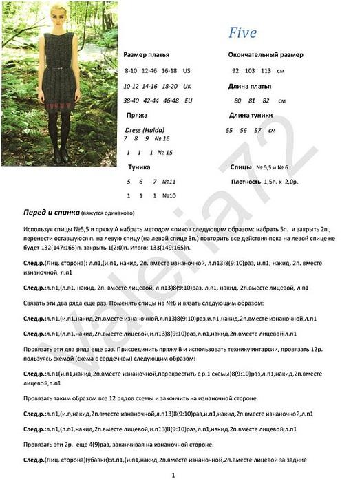 5308269_dress6 (510x700, 123Kb)