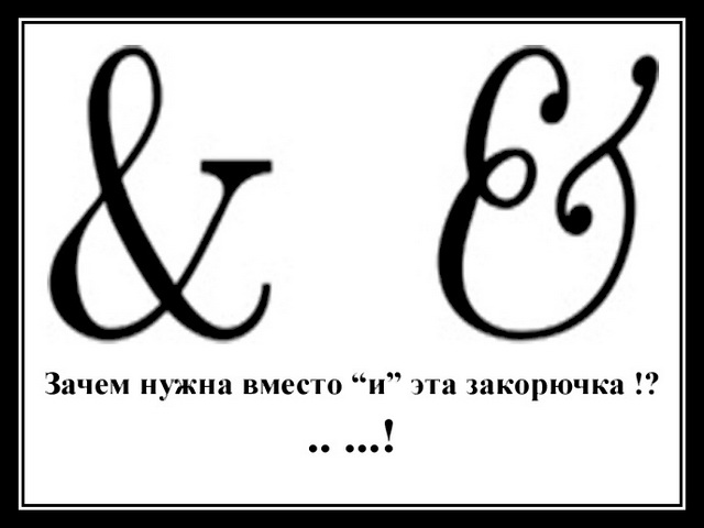 Ampersand (640x480, 51Kb)