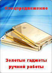 banner-iphone_gold-1 (174x241, 50Kb)