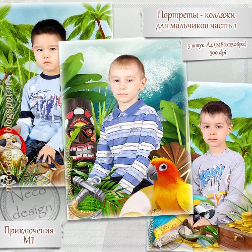 1456654654_portretuy_detskie_morskie_priklyucheniya (500x500, 434Kb)