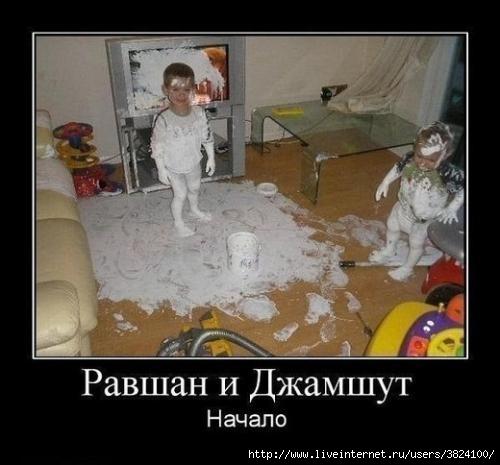 smeshnie_kartinki_133260671324032012 (500x465, 95Kb)