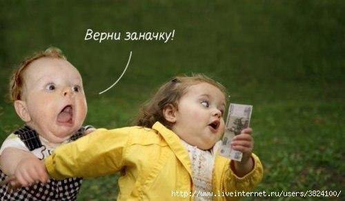 smeshnie_kartinki_1350095220131020121597 (500x292, 72Kb)