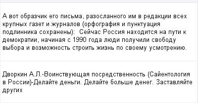 mail_97449039_A-vot-obrazcik-ego-pisma-razoslannogo-im-v-redakcii-vseh-krupnyh-gazet-i-zurnalov-orfografia-i-punktuacia-podlinnika-sohraneny_--Sejcas-Rossia-nahoditsa-na-puti-k-demokratii-nacinaa-s-1 (400x209, 10Kb)