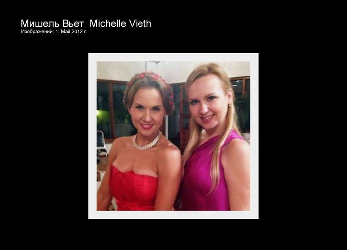 5987616_Mishel_Vet__Michelle_Vieth3_1_ (700x505, 89Kb)