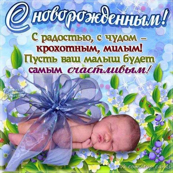 Поздравление маме с рождением сына от дочки