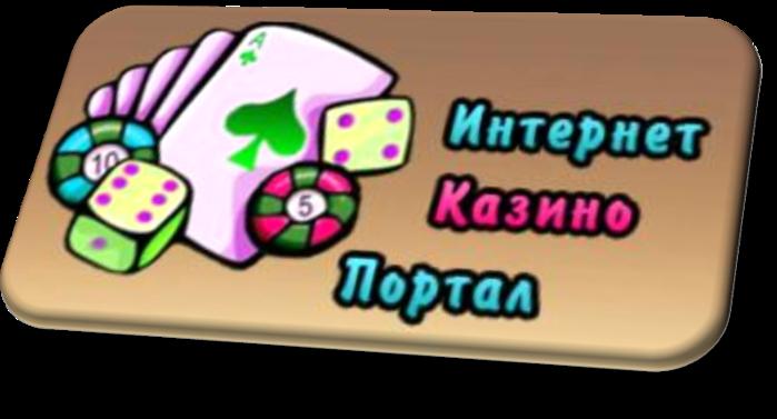 интернет_казино_портал/3676705_image001_1_ (700x377, 266Kb)