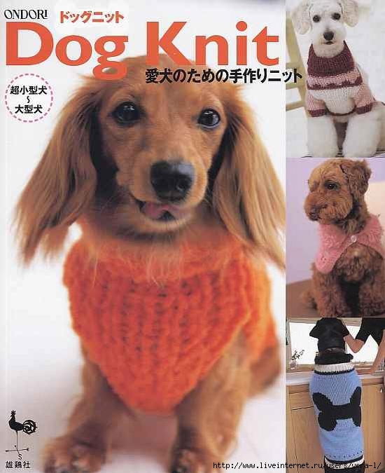 38_Ondori_dog_knit_1 (550x675, 171Kb)