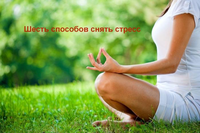 """alt=""""Шесть способов снять стресс""""/2835299_Shest_sposobov_snyat_stress (700x466, 232Kb)"""
