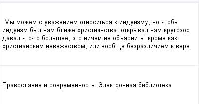 mail_97459647_My-mozem-s-uvazeniem-otnositsa-k-induizmu-no-ctoby-induizm-byl-nam-blize-hristianstva-otkryval-nam-krugozor-daval-cto-to-bolsee-eto-nicem-ne-obasnit-krome-kak-hristianskim-nevezestvom-i (400x209, 7Kb)